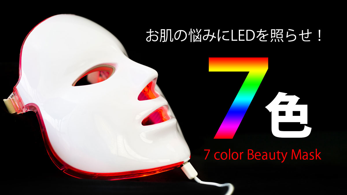 7-color-led-mask-eye-catch