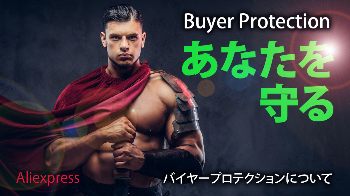 buyer-protection-eye-catch