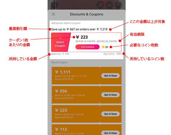 select-coupon-02-01