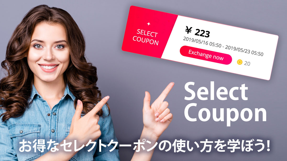 select-coupon-eye-catch