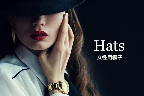 女性用帽子