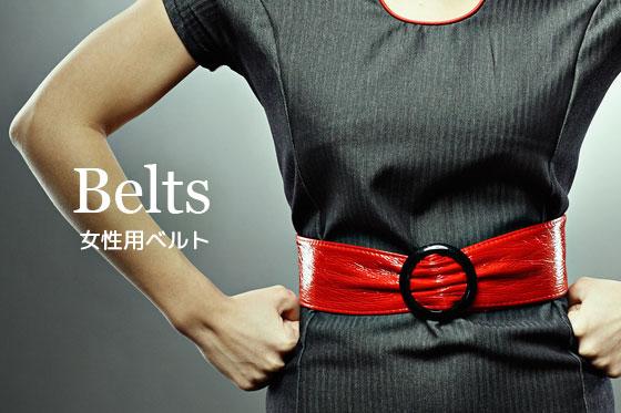 女性用ベルト