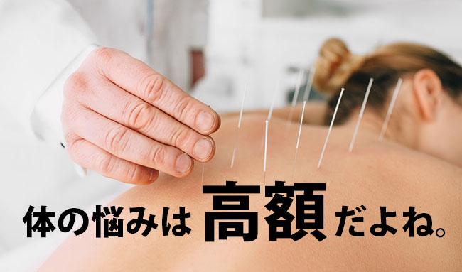 acupuncture-image-02