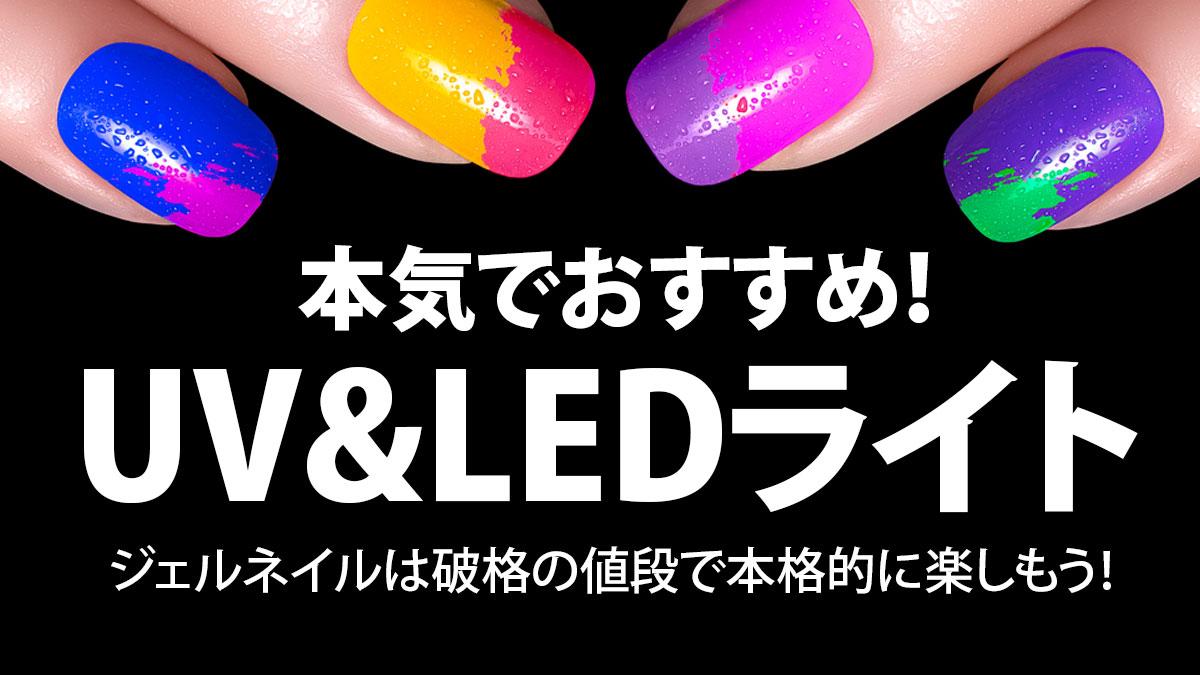 uv-led-light-eye-catch