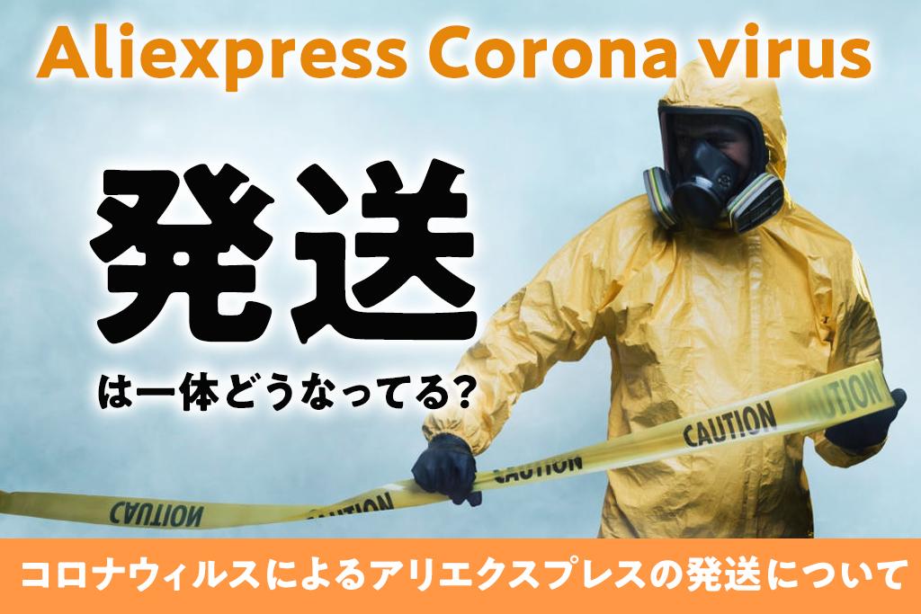 shipping_corona_eye